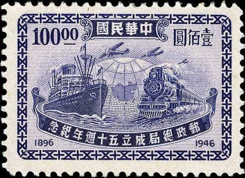 1947 China - 50th Anniversary of Directorate General of Posts