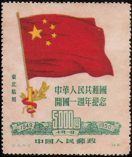 1950 China - National Flag of PRC