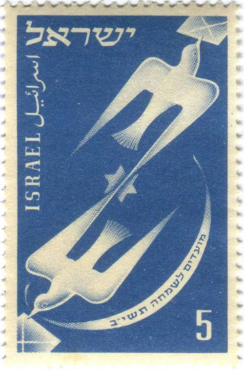1951 Israel - Carrier Pigeons